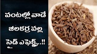 జాగ్రత్త ! వంటలకు జీలకర్ర ఎక్కువగా వాడితే సైడ్ ఎఫెక్ట్స్ | cooking lo vade jeelakarra tho side?
