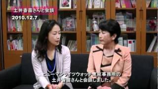 土井香苗さんと会談