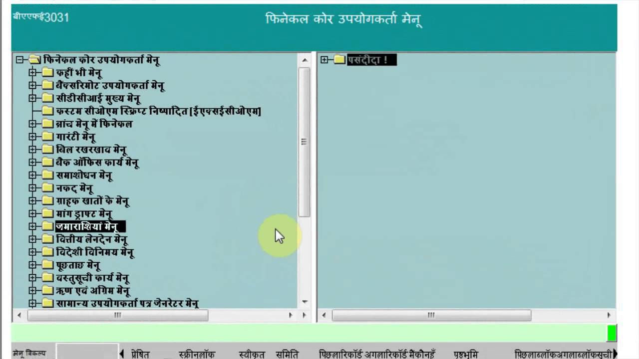 finacle account selection hindi youtube rh youtube com finacle banking software user guide finacle user manual free download