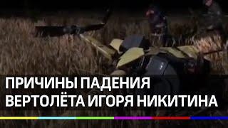 Причины падения вертолёта Игоря Никитина
