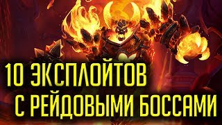 ТОП 10 ЭКСПЛОЙТОВ С РЕЙДОВЫМИ БОССАМИ В WORLD OF WARCRAFT