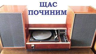 Электрофон ВЕГА-101-СТЕРЕО (жөндеу және сызбасы)
