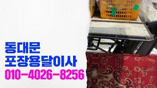 성동구포장이사 업체추천 견적문의 환영!