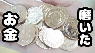 How to polish Japanese 10 yen coins to a Mirror finish!【鏡面仕上げ・鏡面磨き】お金(10円玉)を超ピカピカに磨いてみた【鏡面磨き硬貨】