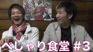 【べしゃり食堂】第3回放送 ヒカルの親父・カツヤ伝説