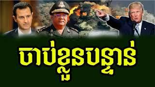 ត្រាំ ចេញមុខព្រមានចាប់ខ្លួនហៀង ប៊ុនហៀងបន្ទាន់ថ្ងៃនេះ,Khmer News Today, Cambodia news   YouTube