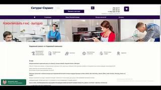 Реклама в Яндекс Директ для компании по ремонту бытовой техники. Аудит рекламы, итоги работы.