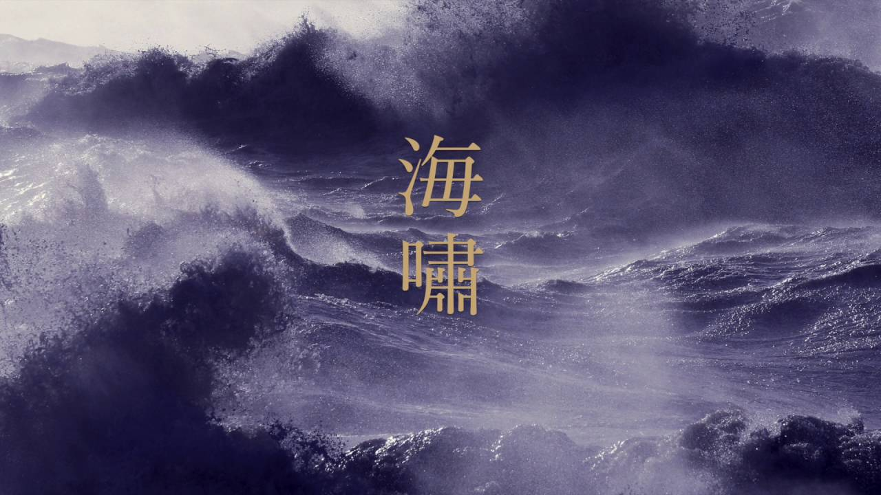 フロンティア(夜会「海嘯」より) (中島みゆき)[歌ってみた] {ピコピコぱんだ♂} - YouTube