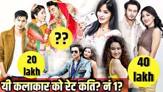 धेरै पारिश्रमिक लिने नायक - नायिकाहरु? | highest paid nepali film actor & actress 2019 | anmol,