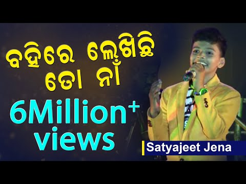 Bahire Lekhichhi To Naa - Satyajit Jena - Odia Superhit