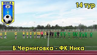 Б.Черниговка - ФК Ника 14 тур чемпионата Самарской области по футболу
