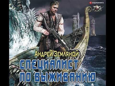 Андрей Земляной – Специалист по выживанию. [Аудиокнига]
