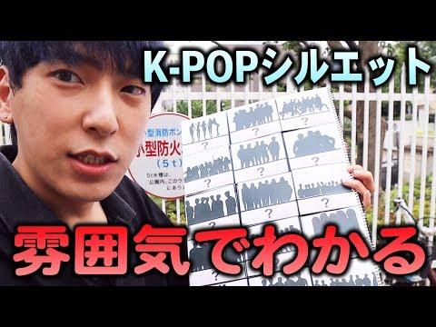 【余裕?】K-POPシルエット15個当てて貰えるまで帰れまてん!!!