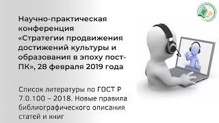 Обсуждаем ГОСТ Р 7.0.100 – 2018. Новые правила библиографического описания статей и книг