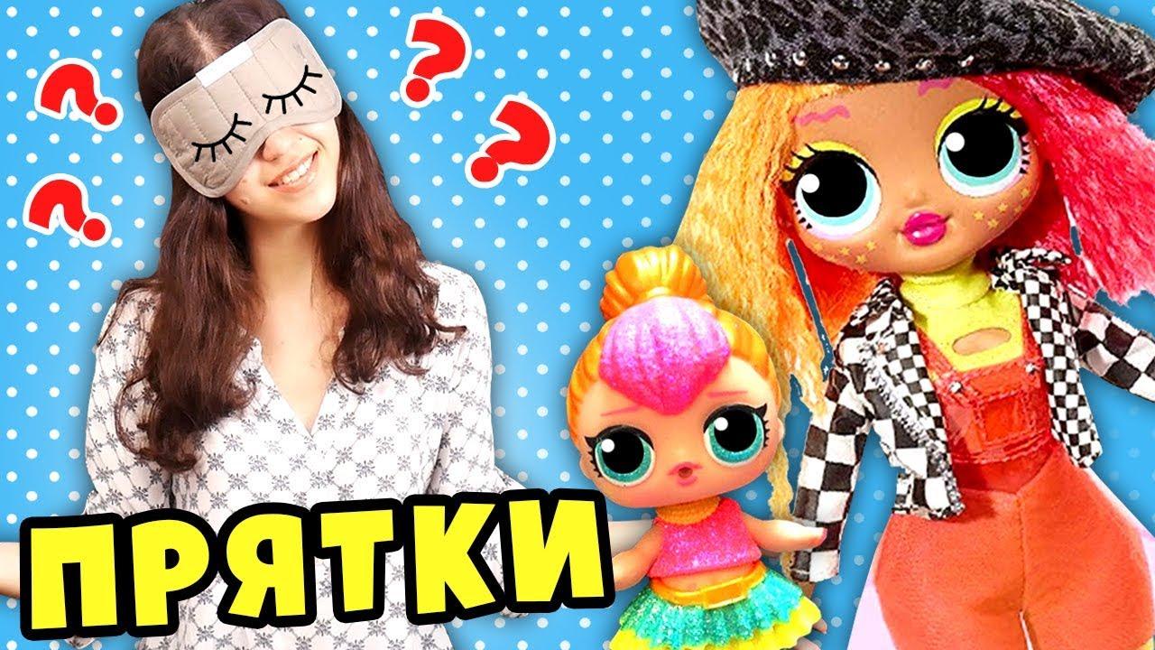 КУКЛЫ ИГРАЮТ В ПРЯТКИ и распаковка куклы lol OMG Neonlicious с закрытыми глазами