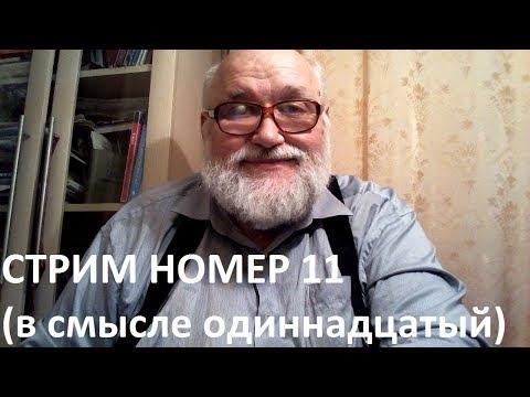 СТРИМ НОМЕР 11