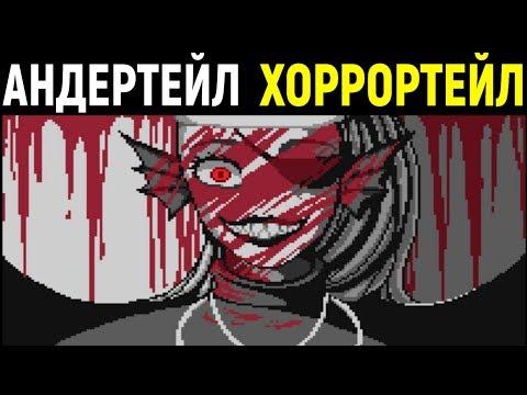 Новый Undertale Horrortale - Chapter 1 Toriel / Андертейл Хоррортейл - Часть 1 Ториэль