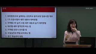 2022년대비 박문각 박샘음악팀 합격설명회