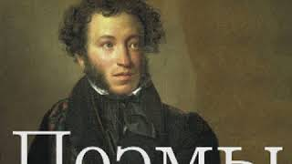 ????? (Poems) by Alexander PUSHKIN read by Various | Full Audio Book