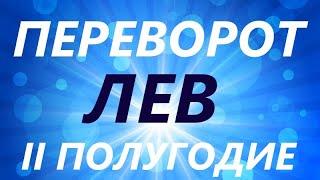 ЛЕВ ♌ II полугодие 2021года 👍  ВРЕМЯ ПЕРЕМЕН И ...