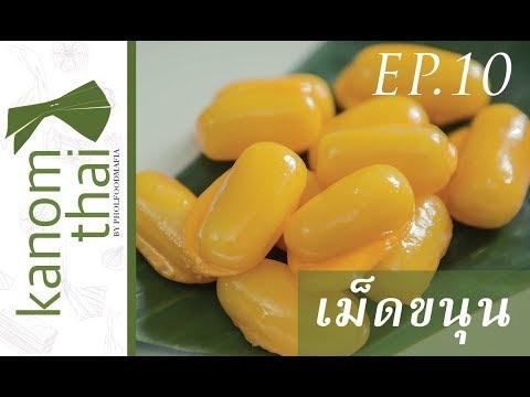 Kanom Thai : EP10 เม็ดขนุน - วันที่ 15 Sep 2019