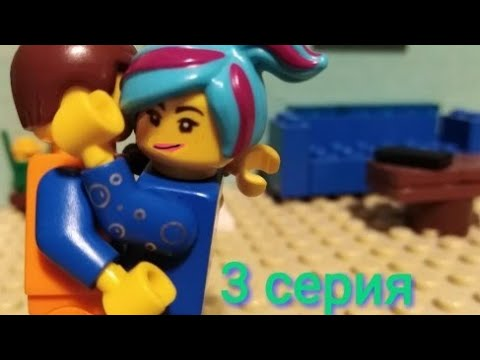 Не зли Люси! The New LEGO MOVIE   3 серия               #thelegomovie #lucyandemmet