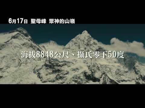 聖母峰 眾神的山嶺 電影預告