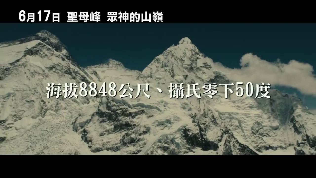 聖母峰 眾神的山嶺 電影預告 - YouTube