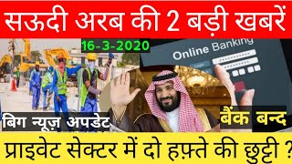 Saudi Arabia Letest News For Two Weeks Holiday In Private Sector,, Today Saudi Newspaper 2020,,,