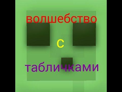 Как сделать цветные+как сделать жирный шрифт+как сделать буквы наискосок на табличках в майнкрафт пе