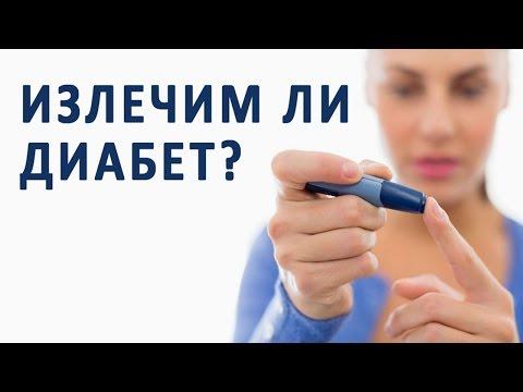 Можно ли вылечить сахарный диабет? | жизньдиабетика | диабетический | диабетиков | сахарный | гликемия | уровень | лечение | диабета | сахара | диабет