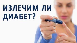видео Как лечить сахарный диабет 1 типа