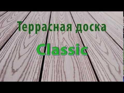 Террасная доска из ДПК МастерДэк Классик -  обзор