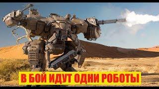 Почему российские роботы встревожили американцев