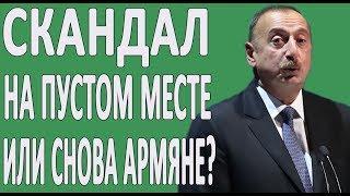 Украина требует ЕС наказать Азербайджан за ЭТО! за недопуск в страну представителя МВД Украины