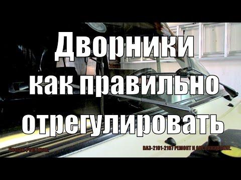 РЕГУЛИРОВКА ПОЛОЖЕНИЯ ДВОРНИКОВ.