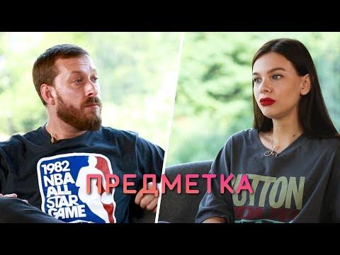 Саша Литвин: Я никогда не буду сниматься голой! Предметка с Сергеем Никитюком