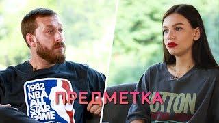 Фото Саша Литвин Я ніколи не буду зніматися голою Предметка з Сергієм Нікітюком
