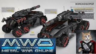 #1 - Борей - (Стальные войны онлайн / Metal War Online) by Kot_Ace