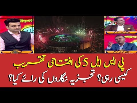Experts opinion on PSL 5 inauguration ceremony