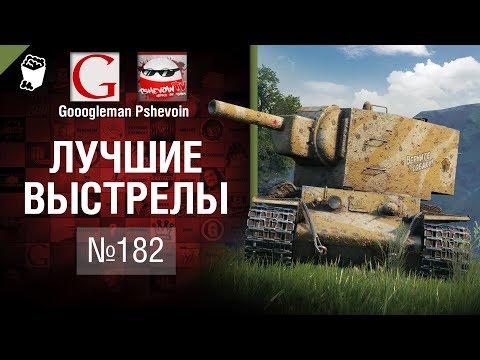 Лучшие выстрелы №182 - от Gooogleman и Pshevoin [World of Tanks]