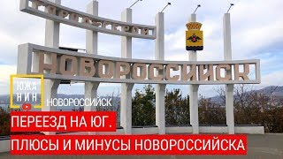Переезд на юг. Плюсы и минусы Новороссийска.