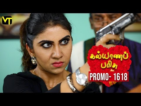 Kalyanaparisu Tamil Serial Episode 1618 Promo on Vision Time. Let's know the new twist in the life of  Kalyana Parisu ft. Arnav, srithika, Sathya Priya, Vanitha Krishna Chandiran, Androos Jesudas, Metti Oli Shanthi, Issac varkees, Mona Bethra, Karthick Harshitha, Birla Bose, Kavya Varshini in lead roles. Direction by AP Rajenthiran  Stay tuned for more at: http://bit.ly/SubscribeVT  You can also find our shows at: http://bit.ly/YuppTVVisionTime  Like Us on:  https://www.facebook.com/visiontimeindia
