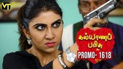 Kalyanaparisu Tamil Serial - கல்யாணபரிசு   Episode 1618 - Promo   28 June 2019   Sun TV Serials
