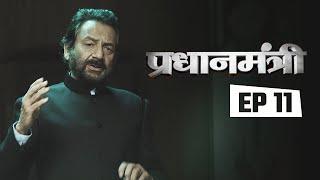 Pradhanmantri - Episode 11: 1971 Indo-Pak war