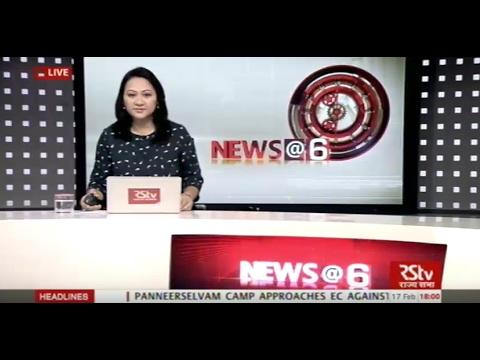 English News Bulletin – Feb 17, 2017 (6 pm)