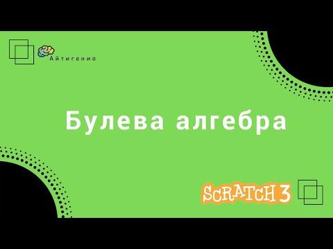 Уроки по Scratch. Булева алгебра