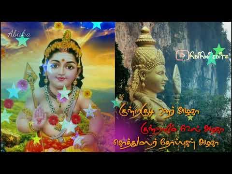 #lord-murugan-whatsapp-status-#kuntrakudi-oor-alaga-song-#devotional-status-#tamil-kadavul-murugan