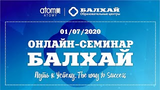 БАЛХАЙ Онлайн семинар от 01 07 2020 Atomy