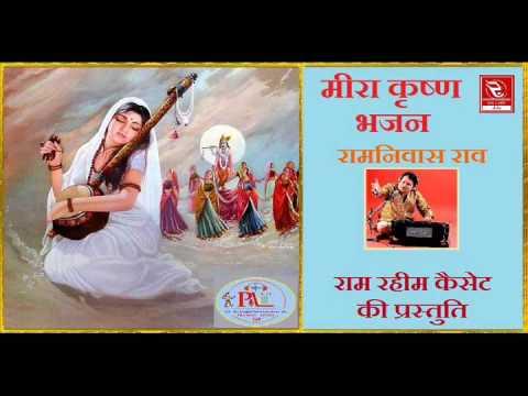 Ramniwas Rao Hits | मीरा कृष्ण भजन | रामनिवास राव हिट्स | Pramod Audio Lab | RRC Rajasthani | Latest
